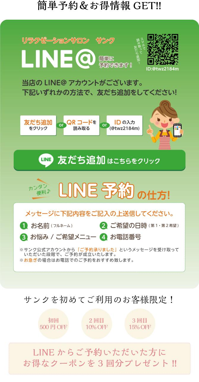 cinq 山口市 マッサージ LINE予約可能