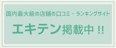 日本最大級も店舗口コミランキングサイトエキテン掲載中