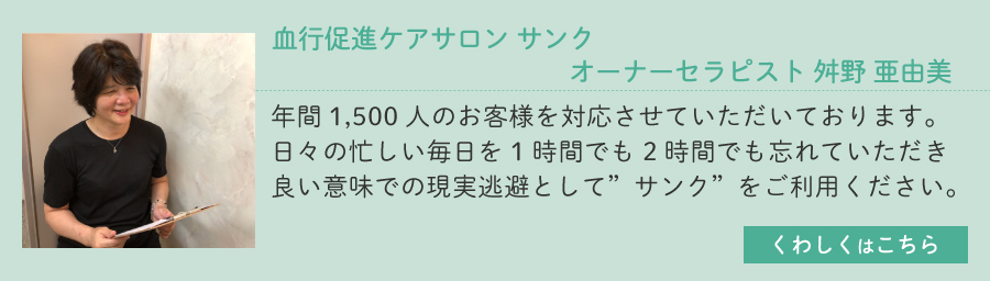 血行促進ケアサロン サンク オーナーセラピスト 舛野 亜由美年間1,500人のお客様を対応させていただいております。日々の忙しい毎日を1時間でも2時間でも忘れていただき、良い意味での現実逃避としてサンクをご利用ください。